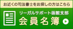 会員名簿 - リーガルサポート函館支部