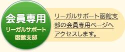 会員専用 - リーガルサポート函館支部